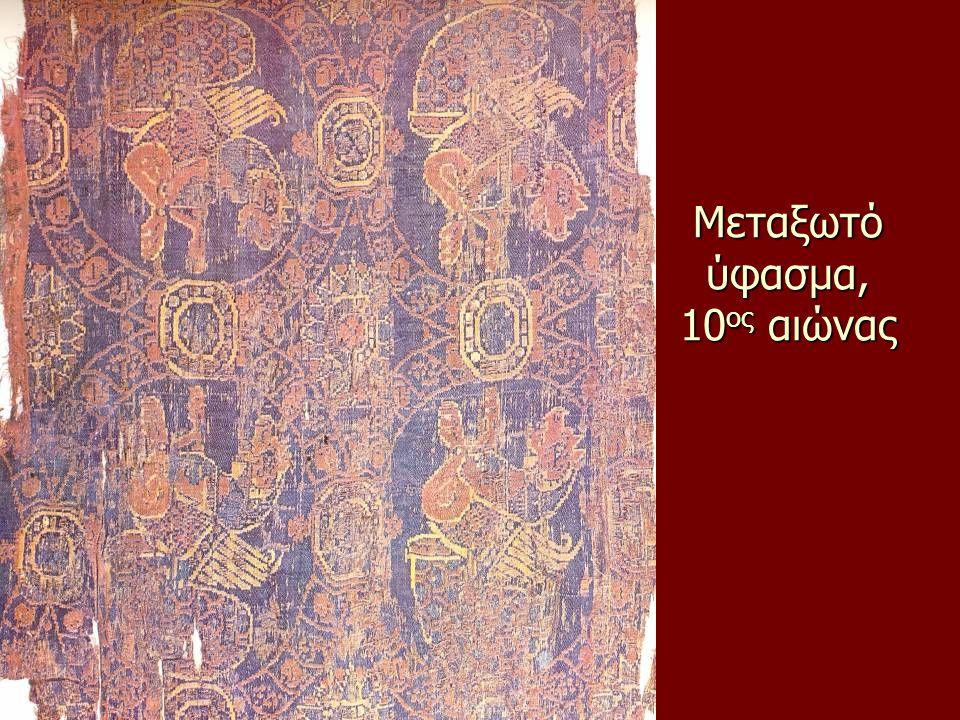 Μεταξωτό ύφασμα, 10ος αιώνας