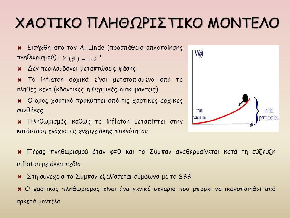 ΧΑΟΤΙΚΟ ΠΛΗΘΩΡΙΣΤΙΚΟ ΜΟΝΤΕΛΟ