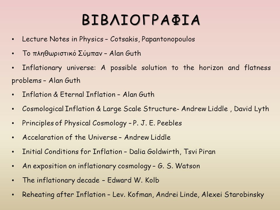 ΒΙΒΛΙΟΓΡΑΦΙΑ Lecture Notes in Physics – Cotsakis, Papantonopoulos