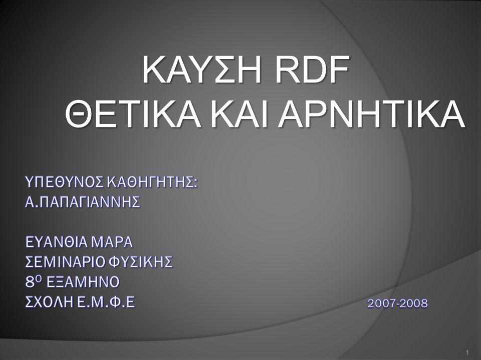 ΚΑΥΣΗ RDF ΘΕΤΙΚΑ ΚΑΙ ΑΡΝΗΤΙΚΑ
