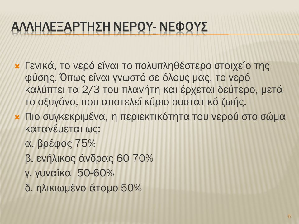 ΑΛΛΗΛΕΞΑΡΤΗΣΗ ΝΕΡΟΥ- ΝΕΦΟΥΣ