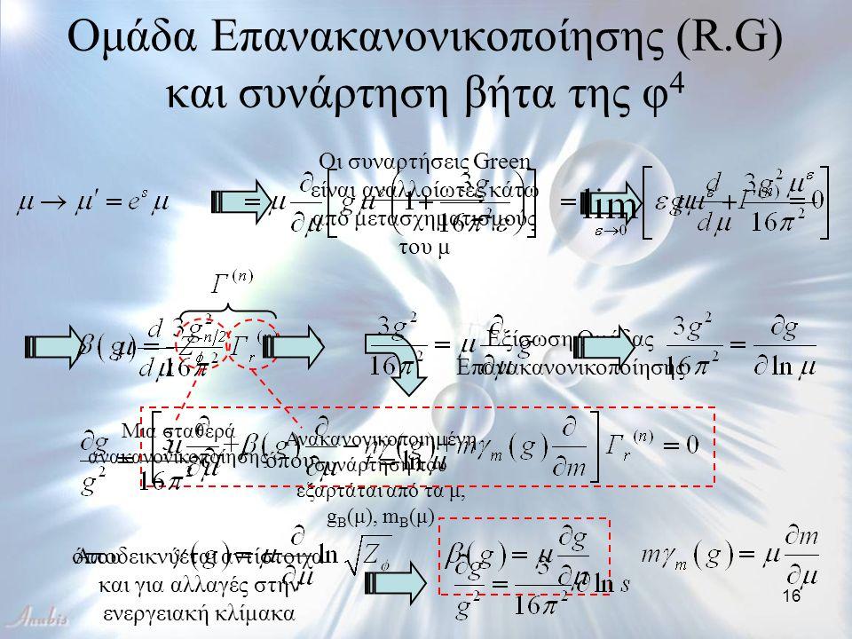 Ομάδα Επανακανονικοποίησης (R.G) και συνάρτηση βήτα της φ4