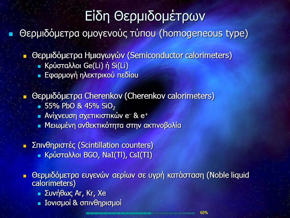Είδη Θερμιδομέτρων Θερμιδόμετρα ομογενούς τύπου (homogeneous type)