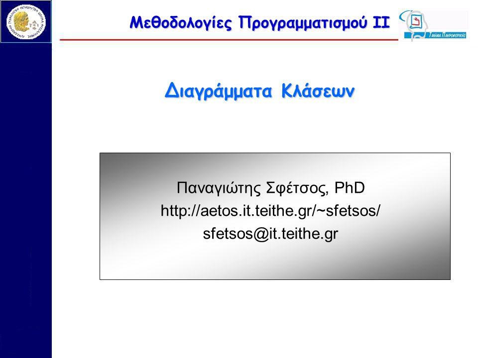 Μεθοδολογίες Προγραμματισμού ΙΙ