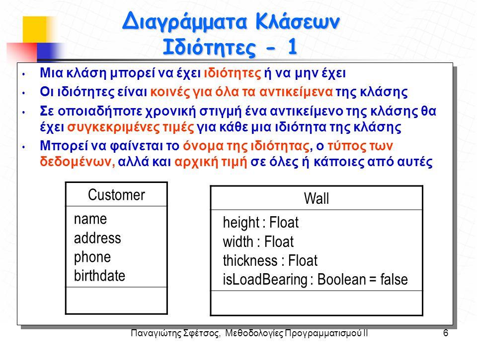 Διαγράμματα Κλάσεων Ιδιότητες - 1