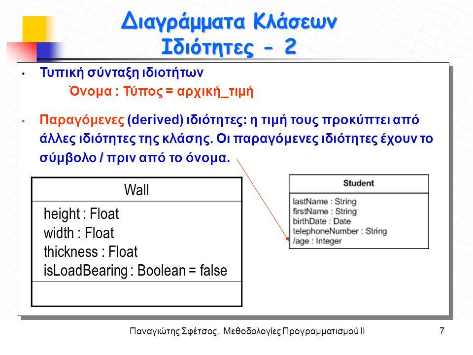Διαγράμματα Κλάσεων Ιδιότητες - 2