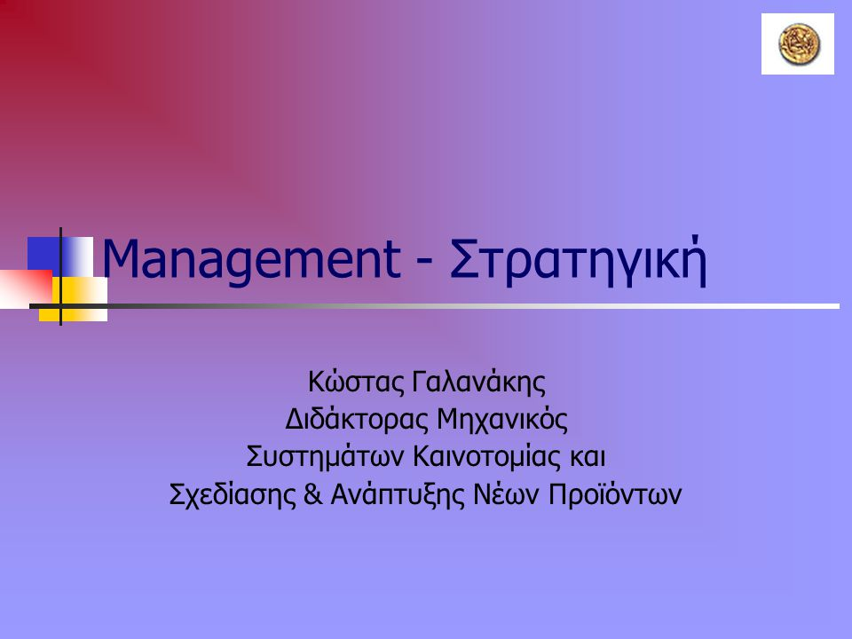 Management - Στρατηγική