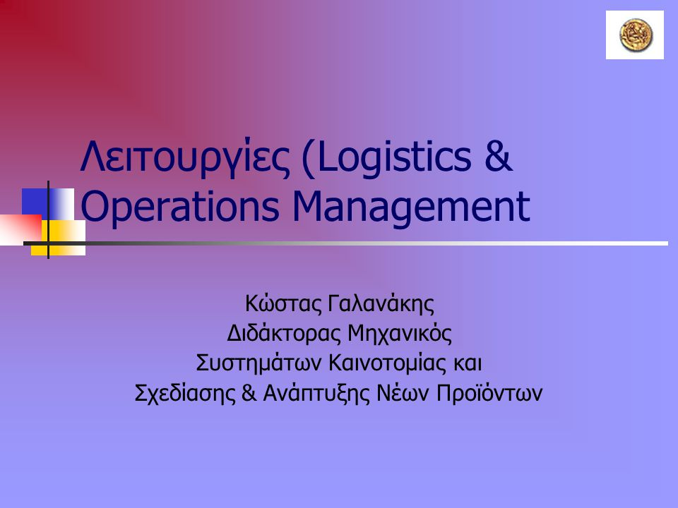 Λειτουργίες (Logistics & Operations Management