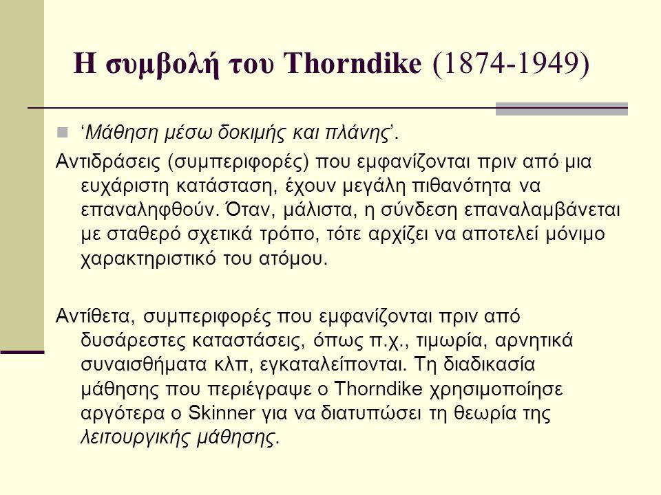 Η συμβολή του Thorndike (1874-1949)