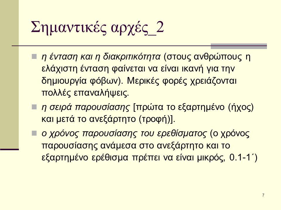 Σημαντικές αρχές_2