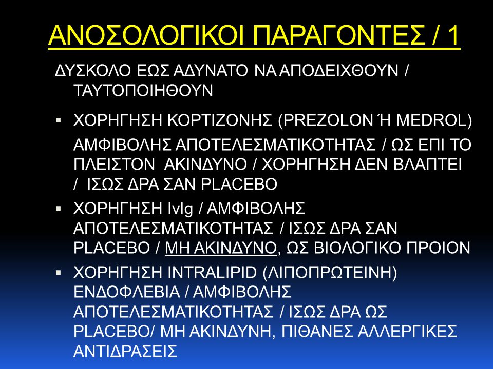 ΑΝΟΣΟΛΟΓΙΚΟΙ ΠΑΡΑΓΟΝΤΕΣ / 1