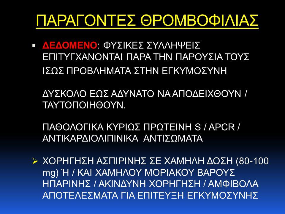 ΠΑΡΑΓΟΝΤΕΣ ΘΡΟΜΒΟΦΙΛΙΑΣ