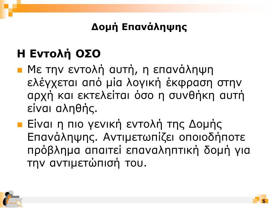 Δομή Επανάληψης Η Εντολή ΟΣΟ.