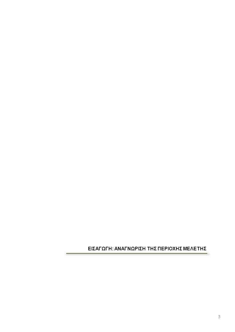 ΕΙΣΑΓΩΓΗ: ΑΝΑΓΝΩΡΙΣΗ ΤΗΣ ΠΕΡΙΟΧΗΣ ΜΕΛΕΤΗΣ
