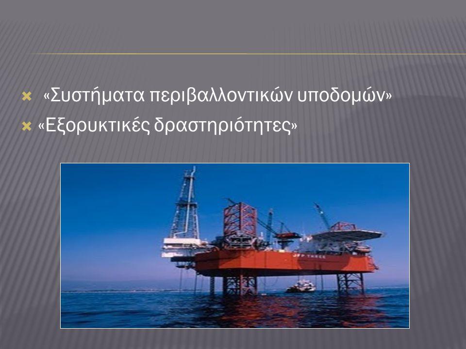 «Συστήματα περιβαλλοντικών υποδομών»