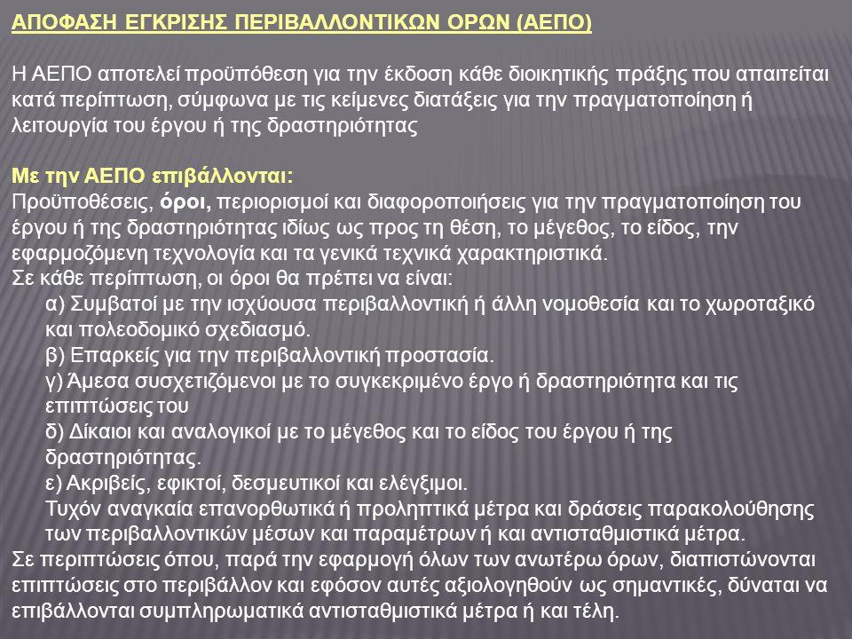 ΑΠΟΦΑΣΗ ΕΓΚΡΙΣΗΣ ΠΕΡΙΒΑΛΛΟΝΤΙΚΩΝ ΟΡΩΝ (ΑΕΠΟ)
