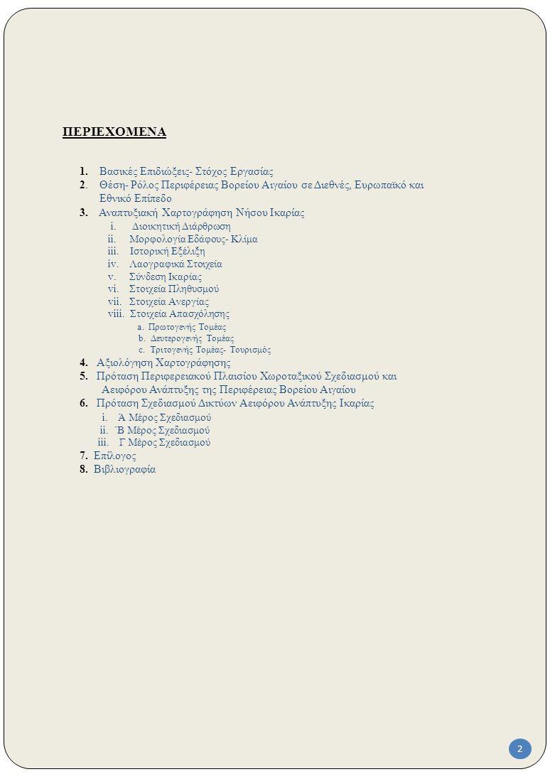 ΠΕΡΙΕΧΟΜΕΝΑ 1. Βασικές Επιδιώξεις- Στόχος Εργασίας 2