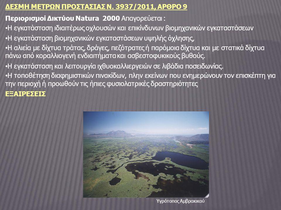 ΔΕΣΜΗ ΜΕΤΡΩΝ ΠΡΟΣΤΑΣΙΑΣ Ν. 3937/2011, ΑΡΘΡΟ 9