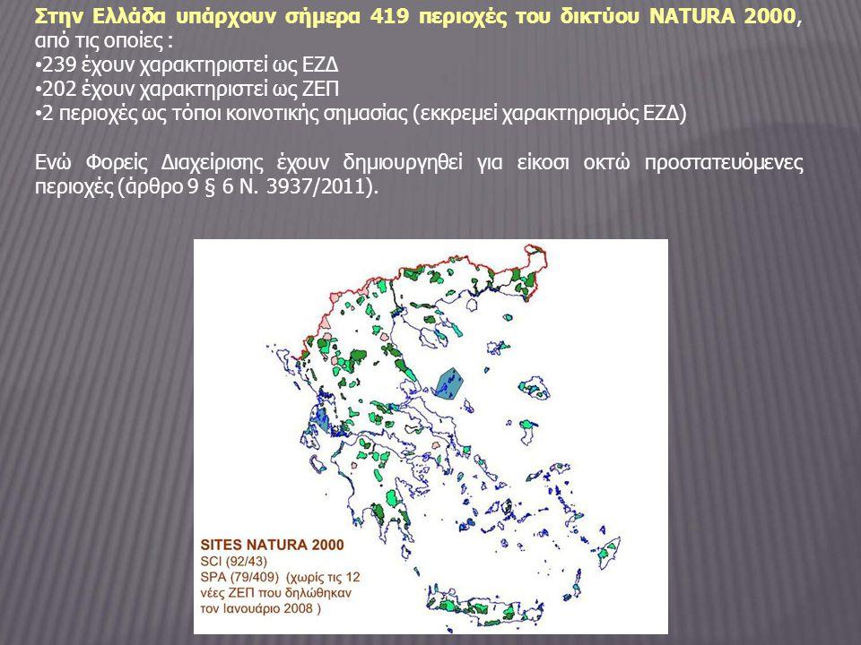 Στην Ελλάδα υπάρχουν σήμερα 419 περιοχές του δικτύου NATURA 2000, από τις οποίες :