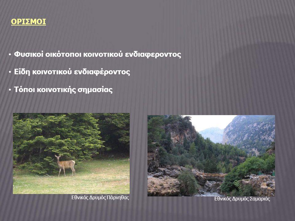 Φυσικοί οικότοποι κοινοτικού ενδιαφεροντος