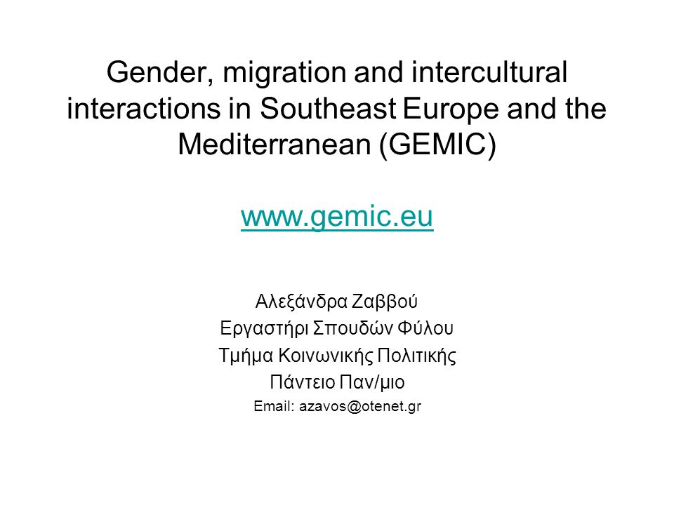 Gender, migration and intercultural interactions in Southeast Europe and the Mediterranean (GEMIC) www.gemic.eu