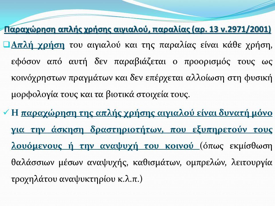 Παραχώρηση απλής χρήσης αιγιαλού, παραλίας (αρ. 13 ν.2971/2001)