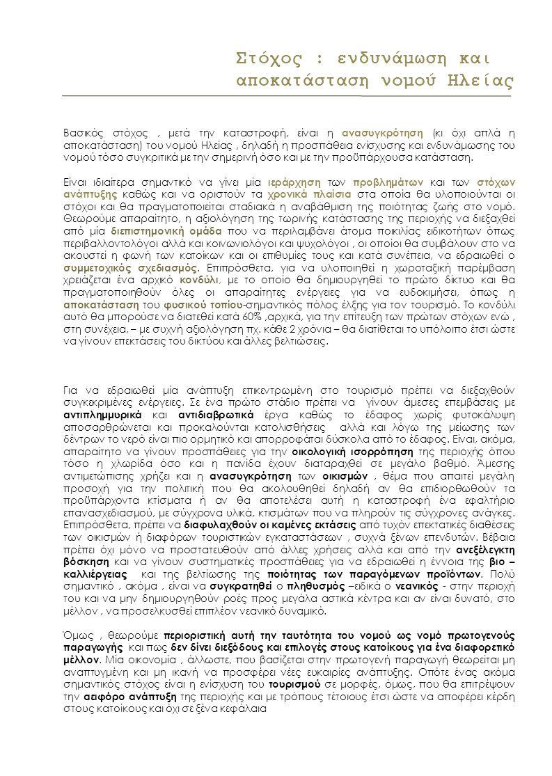 Στόχος : ενδυνάμωση και αποκατάσταση νομού Ηλείας