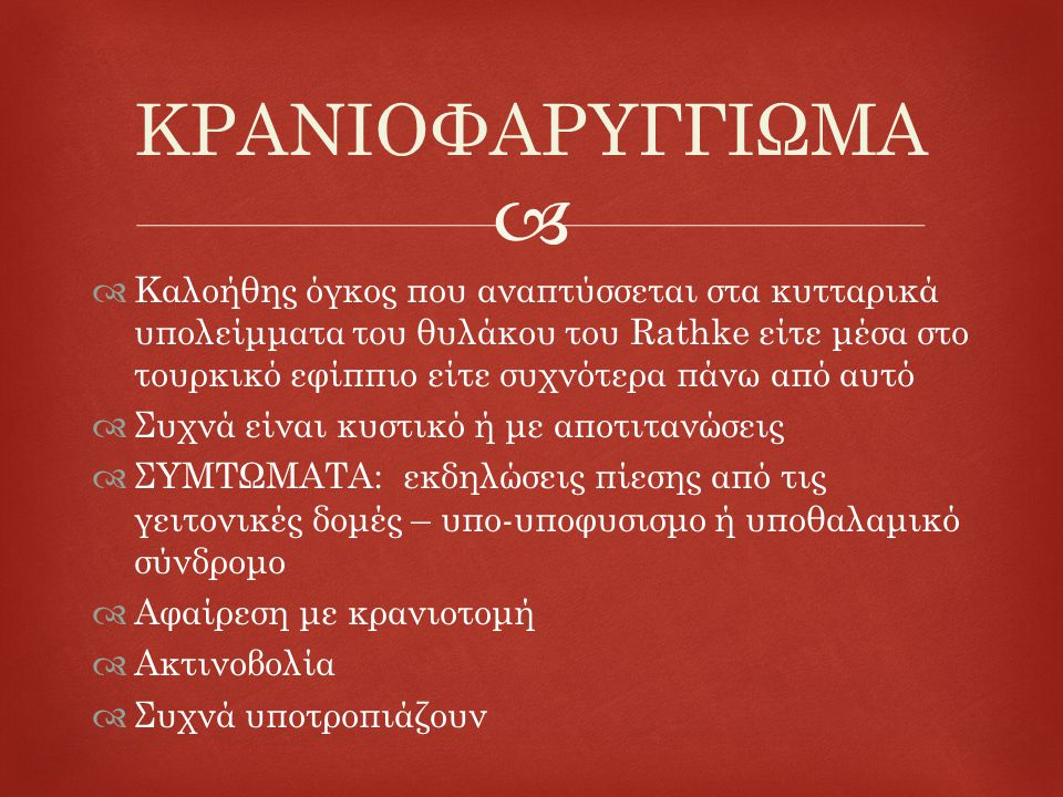 ΚΡΑΝΙΟΦΑΡΥΓΓΙΩΜΑ