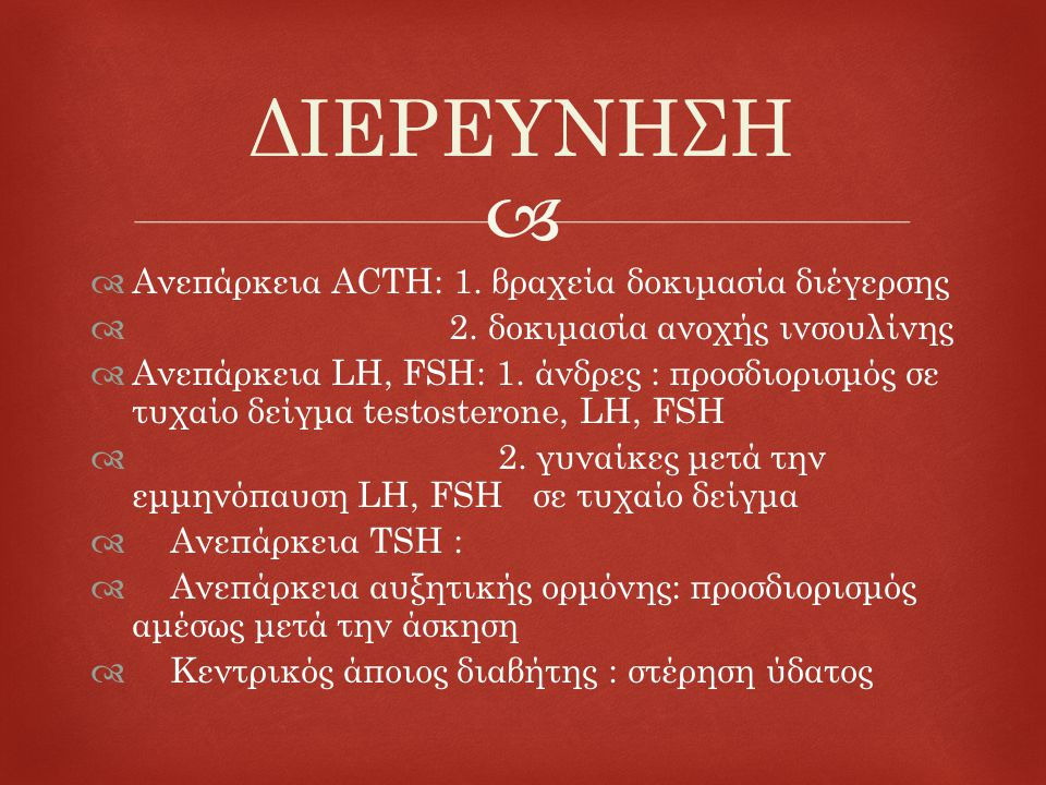 ΔΙΕΡΕΥΝΗΣΗ Ανεπάρκεια ACTH: 1. βραχεία δοκιμασία διέγερσης