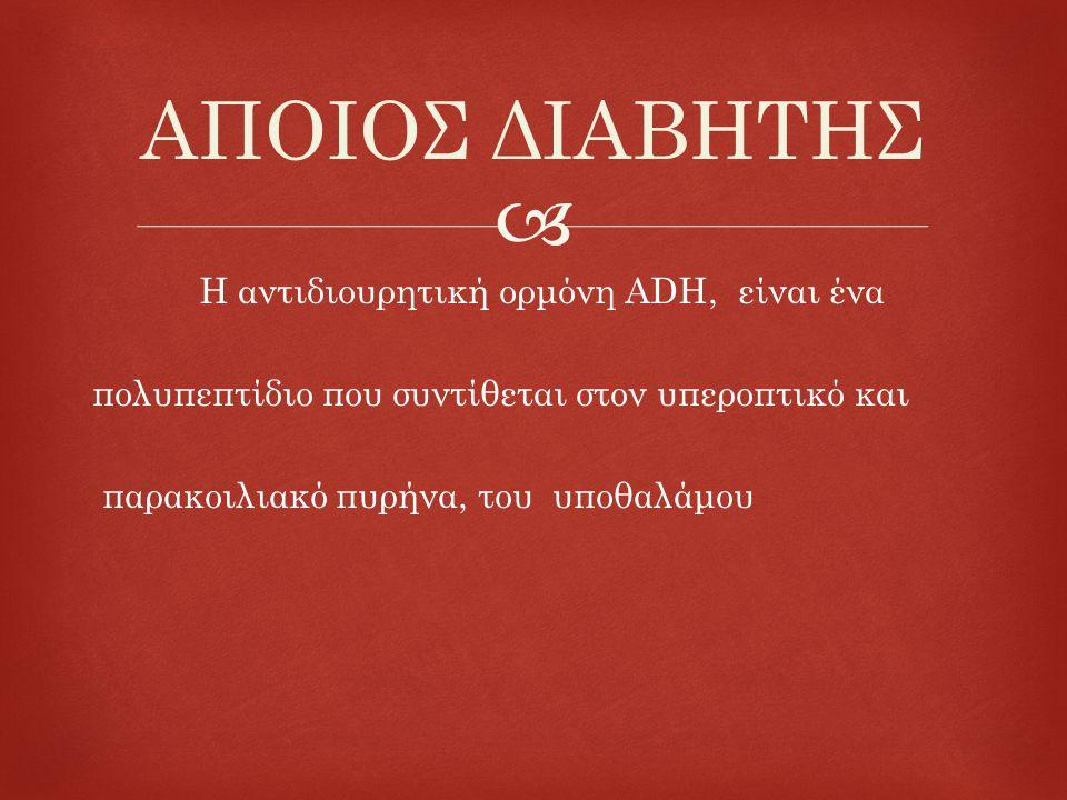 ΑΠΟΙΟΣ ΔΙΑΒΗΤΗΣ Η αντιδιουρητική ορμόνη ADH, είναι ένα