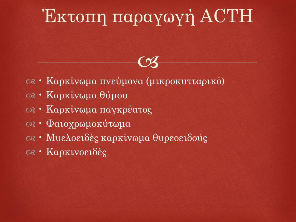 Έκτοπη παραγωγή ΑCΤΗ • Καρκίνωμα πνεύμονα (μικροκυτταρικό)