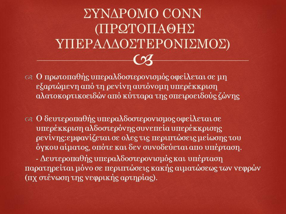 ΣΥΝΔΡΟΜΟ CONN (ΠΡΩΤΟΠΑΘΗΣ ΥΠΕΡΑΛΔΟΣΤΕΡΟΝΙΣΜΟΣ)
