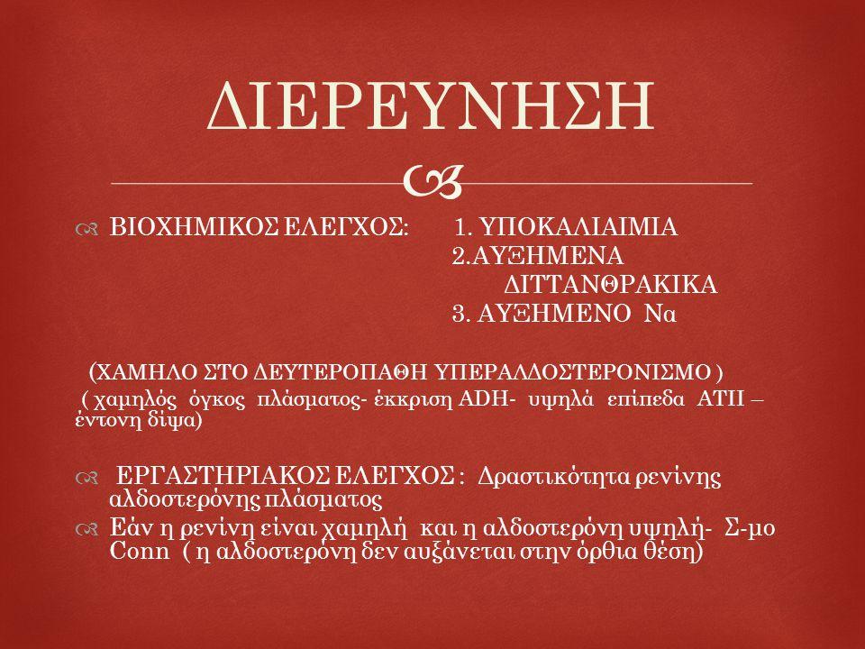 ΔΙΕΡΕΥΝΗΣΗ ΒΙΟΧΗΜΙΚΟΣ ΕΛΕΓΧΟΣ: 1. ΥΠΟΚΑΛΙΑΙΜΙΑ 2.ΑΥΞΗΜΕΝΑ