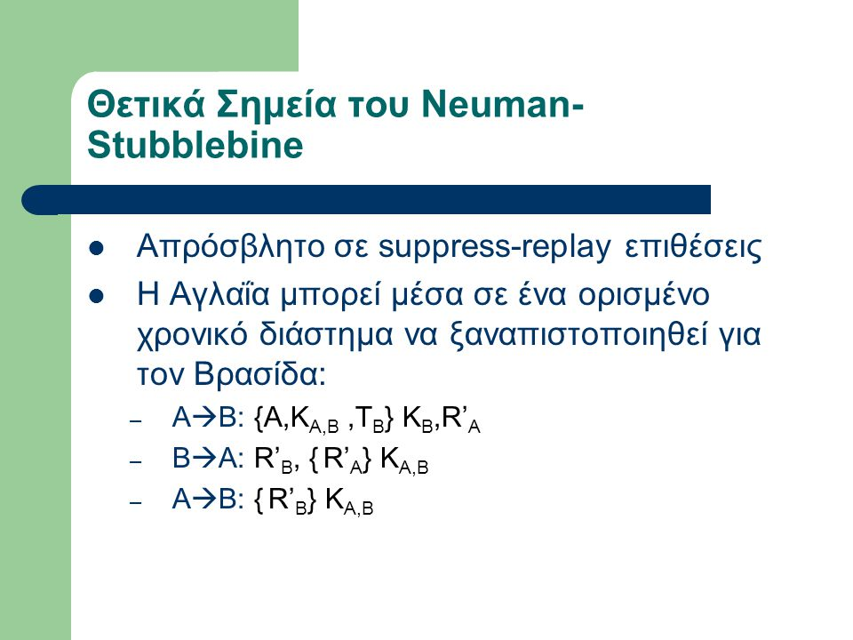 Θετικά Σημεία του Neuman-Stubblebine