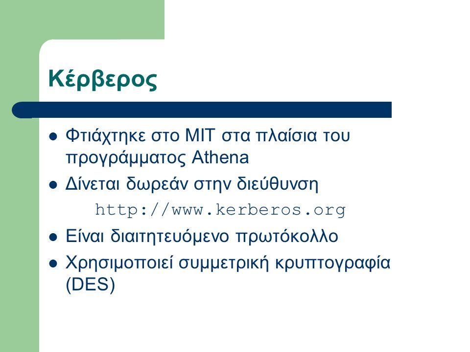 Κέρβερος Φτιάχτηκε στο ΜΙΤ στα πλαίσια του προγράμματος Athena