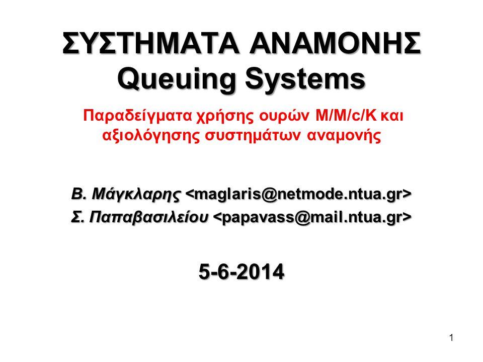 ΣΥΣΤΗΜΑΤΑ ΑΝΑΜΟΝΗΣ Queuing Systems Παραδείγματα χρήσης ουρών Μ/Μ/c/K και αξιολόγησης συστημάτων αναμονής