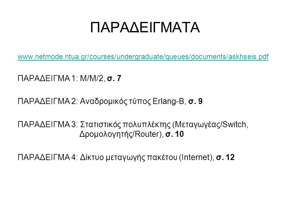 ΠΑΡΑΔΕΙΓΜΑΤΑ ΠΑΡΑΔΕΙΓΜΑ 1: Μ/Μ/2, σ. 7