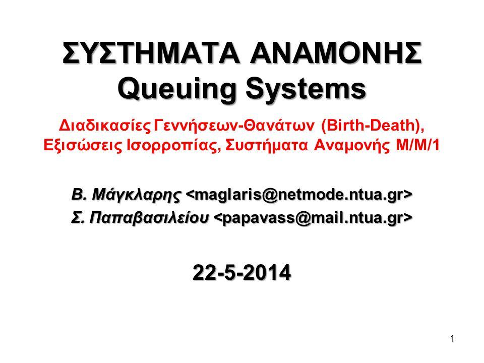 ΣΥΣΤΗΜΑΤΑ ΑΝΑΜΟΝΗΣ Queuing Systems Διαδικασίες Γεννήσεων-Θανάτων (Birth-Death), Εξισώσεις Ισορροπίας, Συστήματα Αναμονής Μ/Μ/1