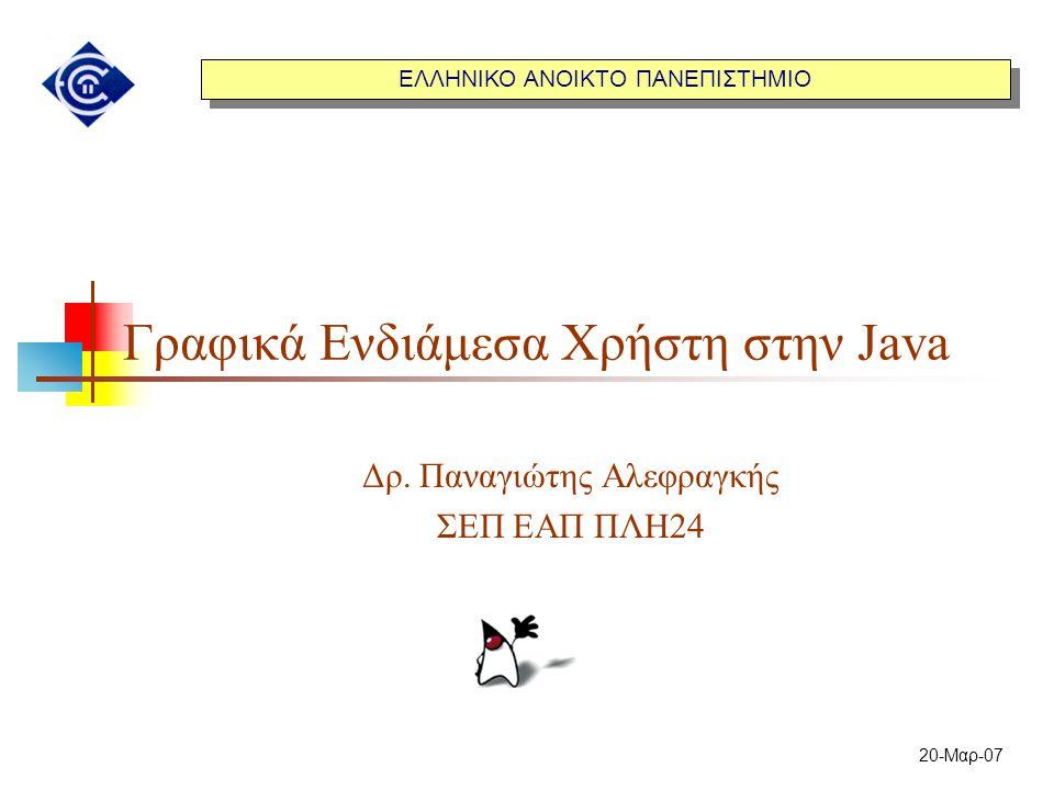Γραφικά Ενδιάμεσα Χρήστη στην Java