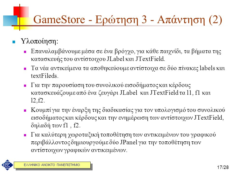 GameStore - Ερώτηση 3 - Απάντηση (2)