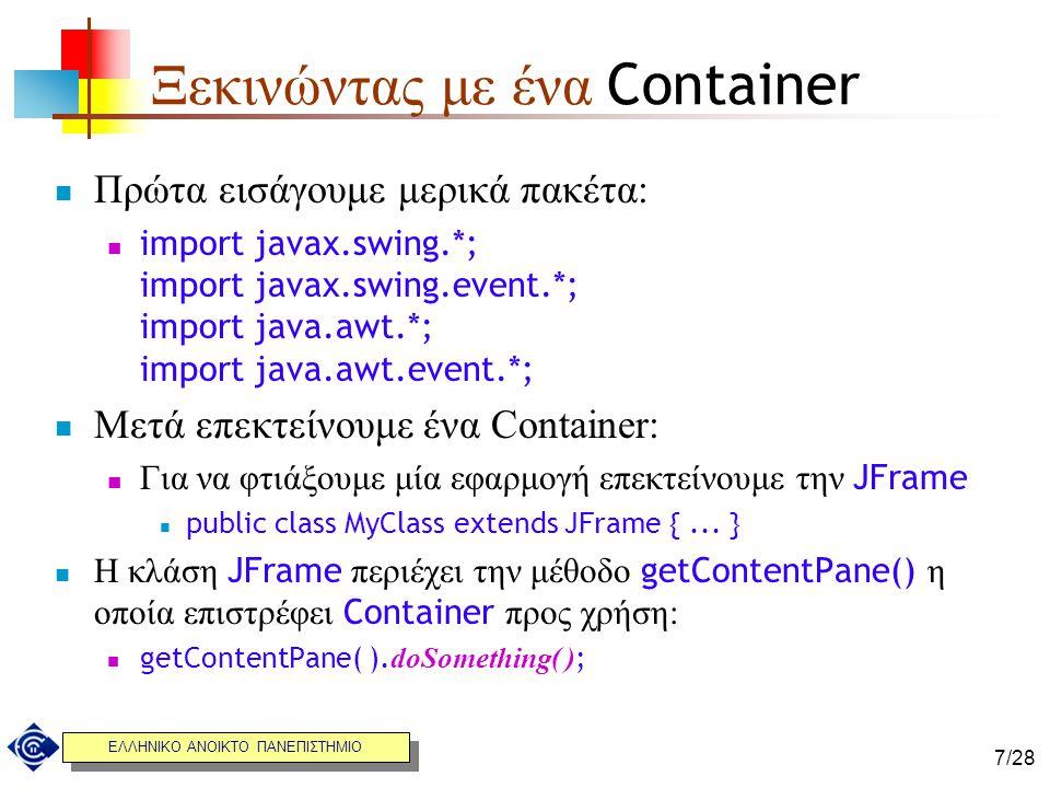 Ξεκινώντας με ένα Container