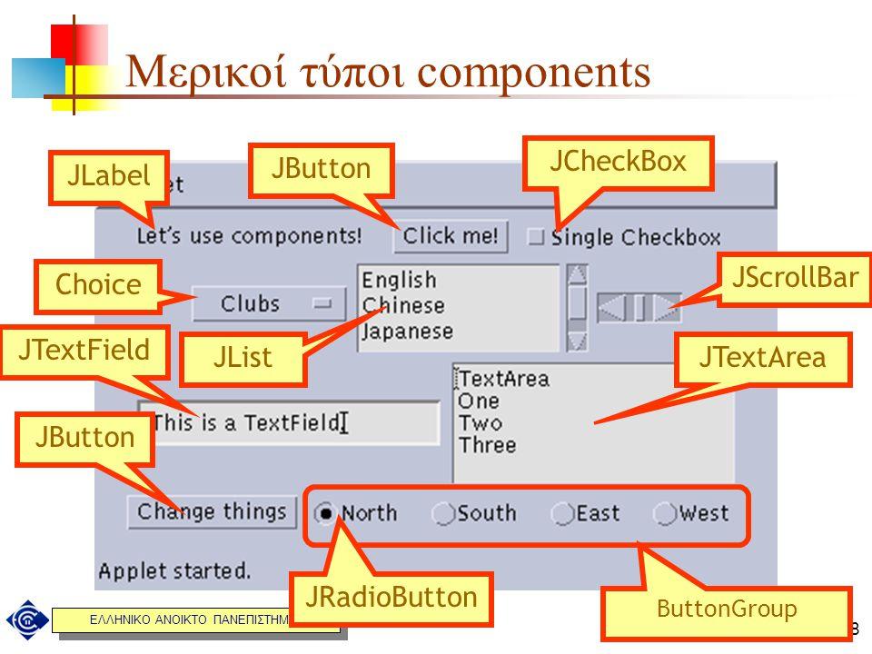 Μερικοί τύποι components