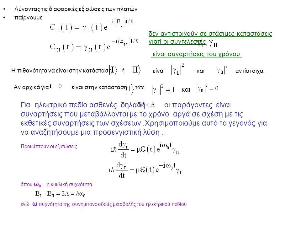 Λύνοντας τις διαφορικές εξισώσεις των πλατών