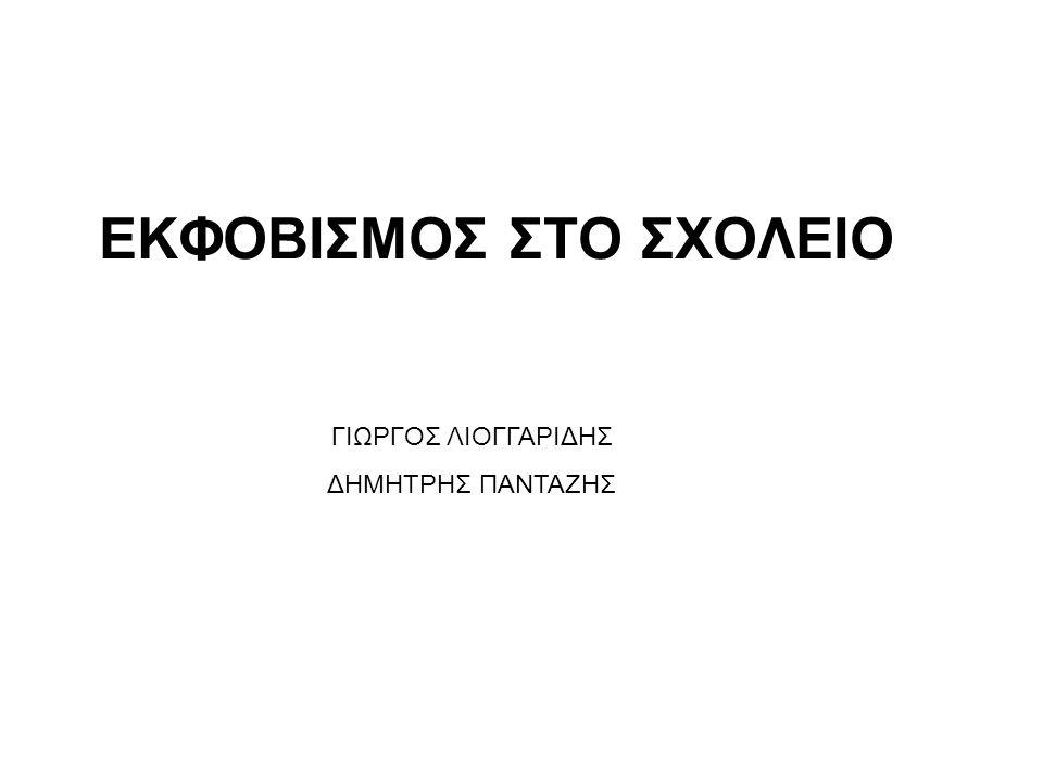 ΕΚΦΟΒΙΣΜΟΣ ΣΤΟ ΣΧΟΛΕΙΟ