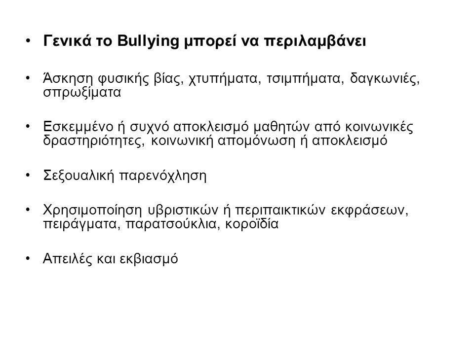 Γενικά το Bullying μπορεί να περιλαμβάνει