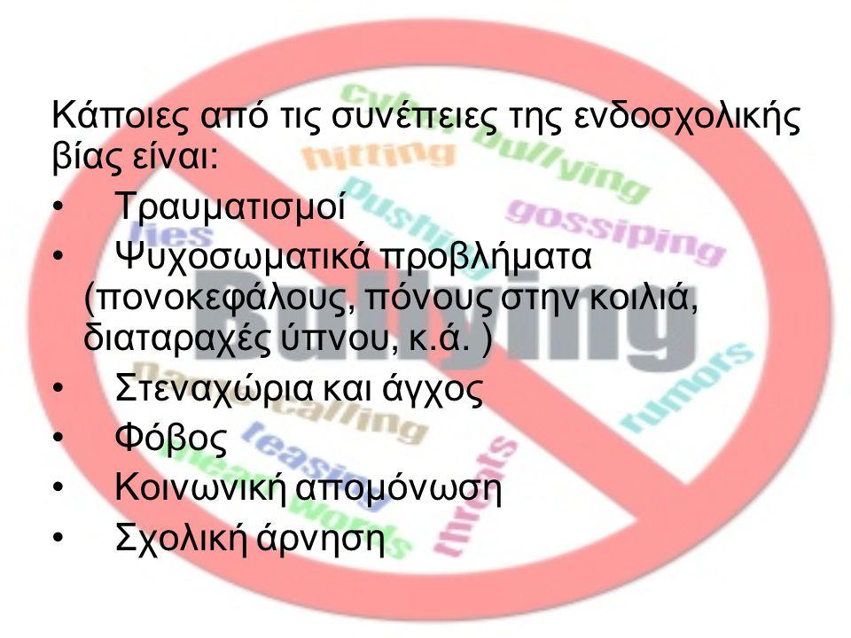 Κάποιες από τις συνέπειες της ενδοσχολικής βίας είναι: