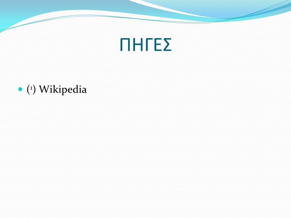 ΠΗΓΕΣ (1) Wikipedia