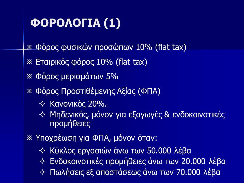 ΦΟΡΟΛΟΓΙΑ (1) Φόρος φυσικών προσώπων 10% (flat tax)