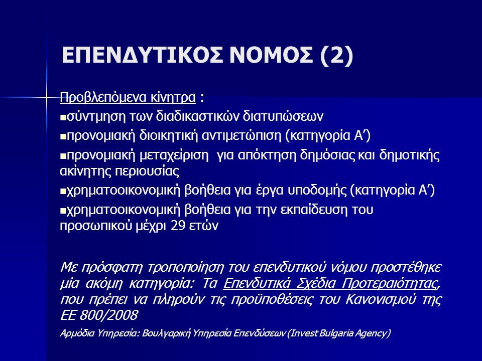 ΕΠΕΝΔΥΤΙΚΟΣ ΝΟΜΟΣ (2) Προβλεπόμενα κίνητρα :