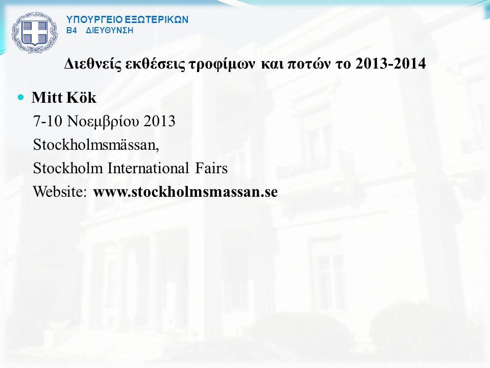 Διεθνείς εκθέσεις τροφίμων και ποτών το 2013-2014